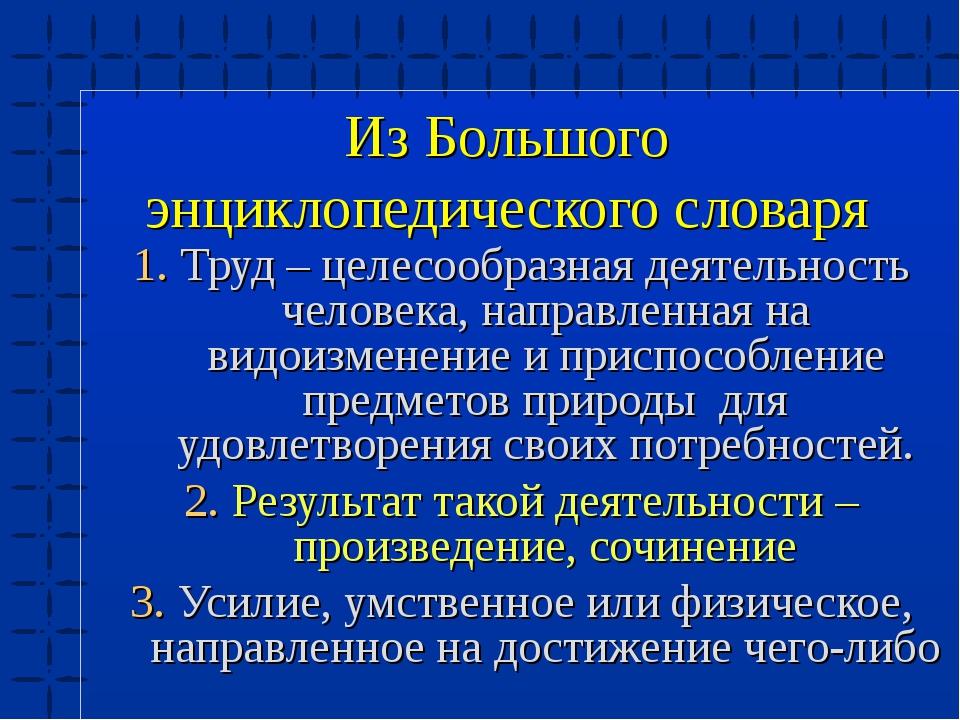 Из Большого энциклопедического словаря Труд – целесообразная деятельность чел...