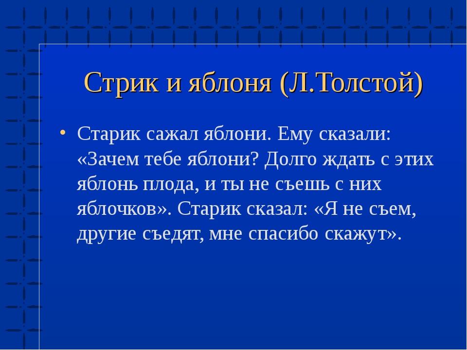 Стрик и яблоня (Л.Толстой) Старик сажал яблони. Ему сказали: «Зачем тебе ябло...