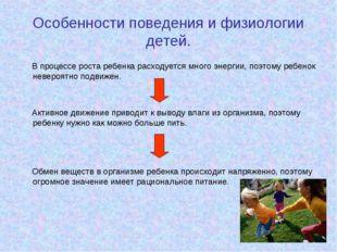Особенности поведения и физиологии детей. В процессе роста ребенка расходуетс
