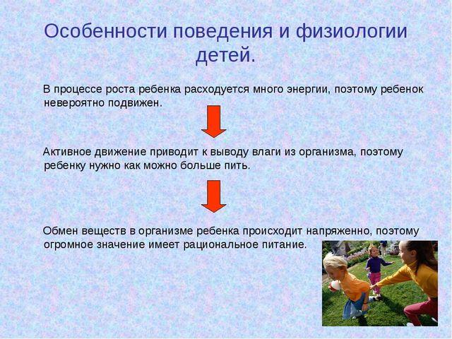 Особенности поведения и физиологии детей. В процессе роста ребенка расходуетс...
