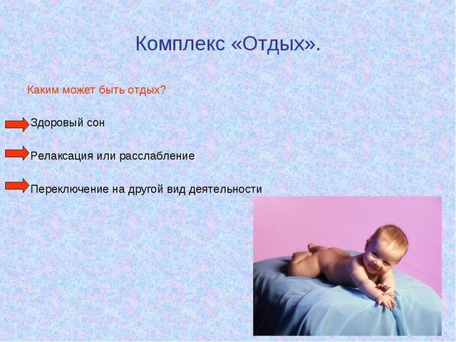 Комплекс «Отдых». Каким может быть отдых? Здоровый сон Релаксация или расслаб...