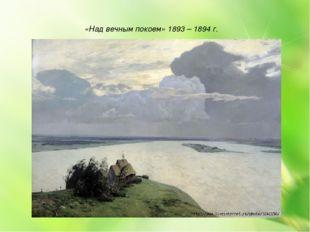 «Над вечным покоем» 1893 – 1894 г.
