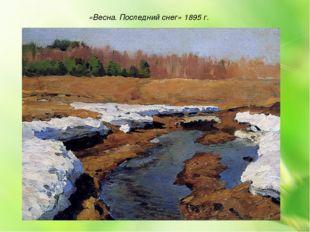 «Весна. Последний снег» 1895 г.