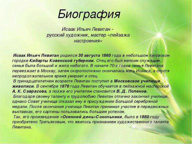 Биография Исаак Ильич Левитан - русский художник, мастер «пейзажа настроения...
