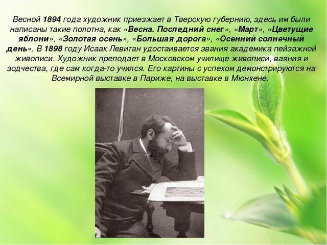 Весной 1894 года художник приезжает в Тверскую губернию, здесь им были написа...