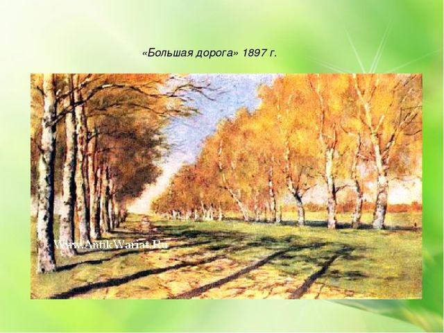 «Большая дорога» 1897 г.