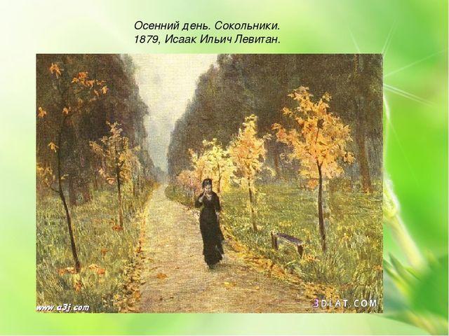 Осенний день. Сокольники. 1879, Исаак Ильич Левитан.