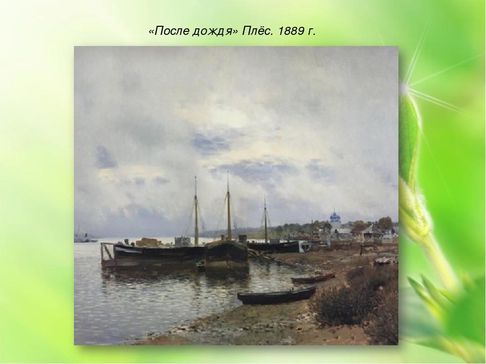 «После дождя» Плёс. 1889 г.