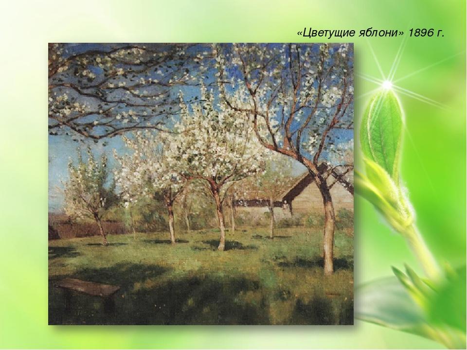 «Цветущие яблони» 1896 г.