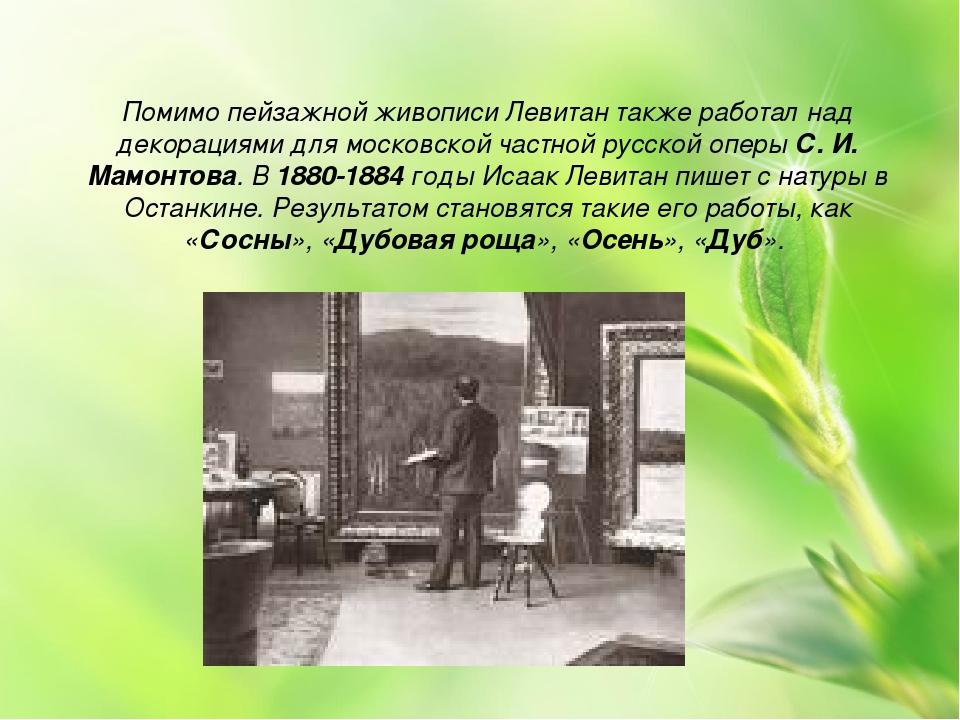 Помимо пейзажной живописи Левитан также работал над декорациями для московско...
