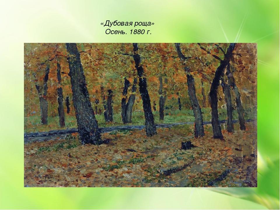 «Дубовая роща» Осень. 1880 г.