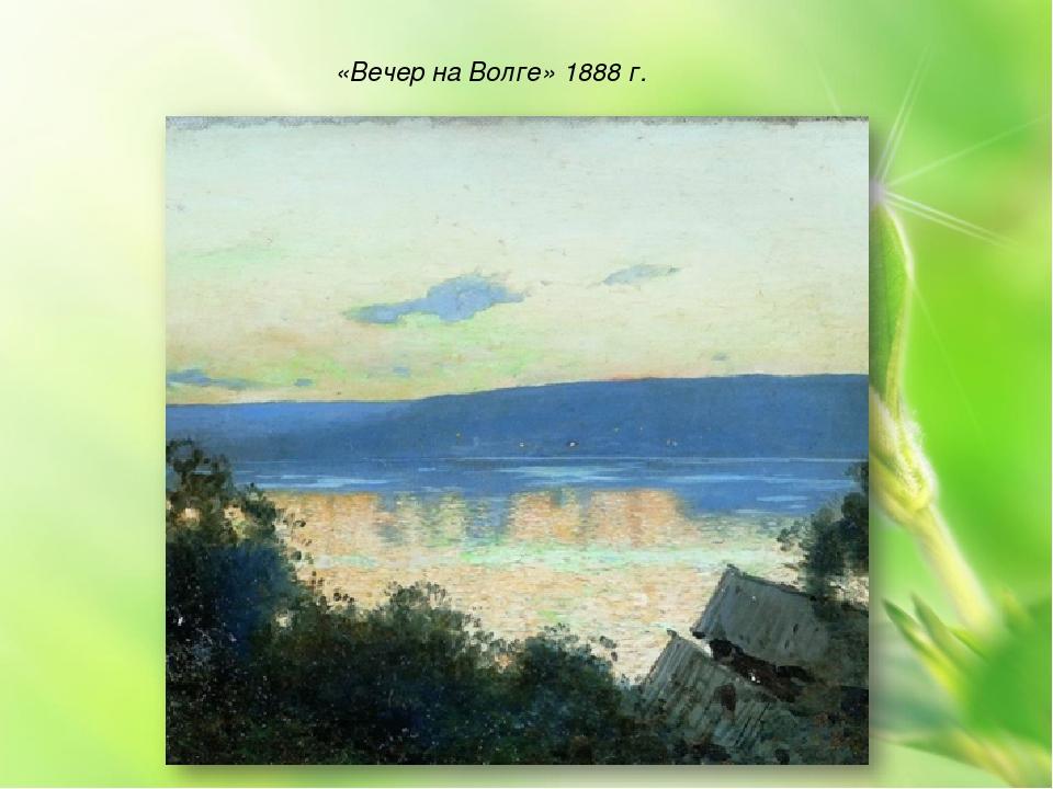 «Вечер на Волге» 1888 г.