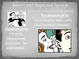 Прямая речь– это речь, переданная дословно, без изменений. Direct and Report