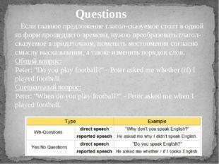 Questions Если главное предложение глагол-сказуемое стоит в одной из форм пр