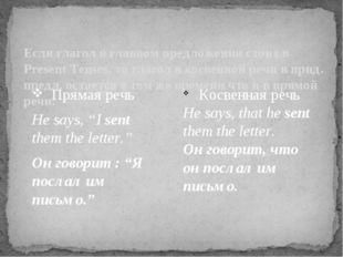 """Прямая речь He says, """"I sent them the letter."""" Он говорит : """"Я послал им пис"""