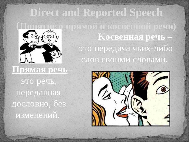 Прямая речь– это речь, переданная дословно, без изменений. Direct and Report...