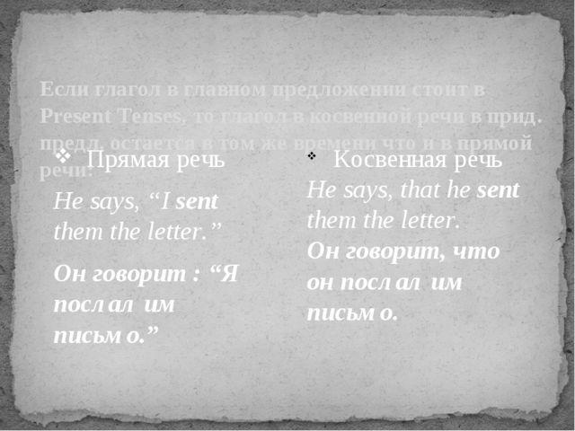 """Прямая речь He says, """"I sent them the letter."""" Он говорит : """"Я послал им пис..."""