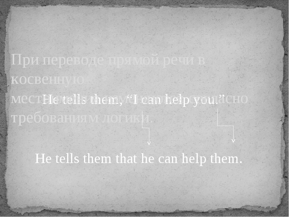 """He tells them, """"I can help you."""" При переводе прямой речи в косвенную местоим..."""