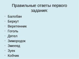 Правильные ответы первого задания: Балобан Беркут Веретенник Гоголь Дятел Зим