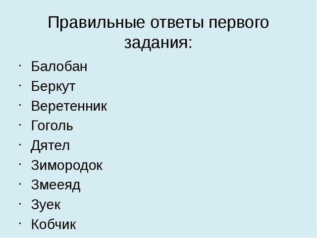 Правильные ответы первого задания: Балобан Беркут Веретенник Гоголь Дятел Зим...