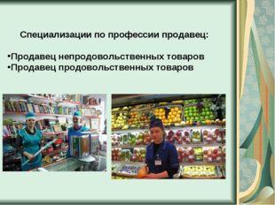 Специализации по профессии продавец: Продавец непродовольственных товаров Про