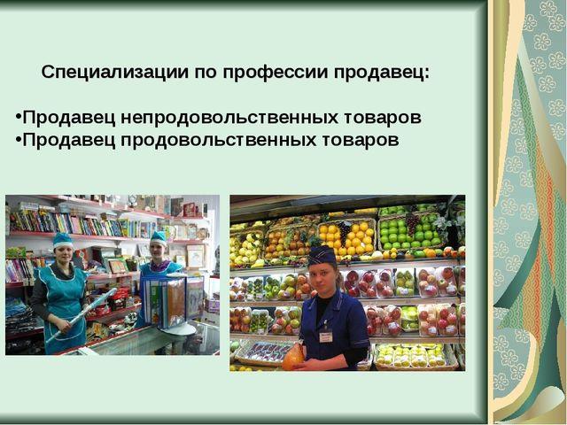Специализации по профессии продавец: Продавец непродовольственных товаров Про...