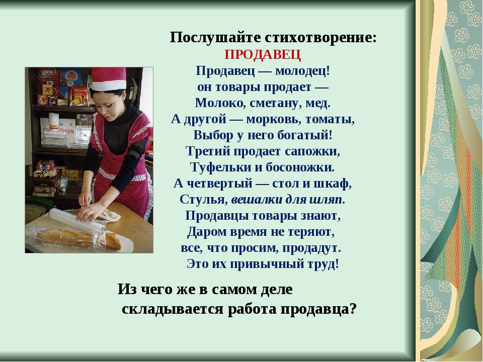 Послушайте стихотворение: ПРОДАВЕЦ Продавец — молодец! он товары продает — М...