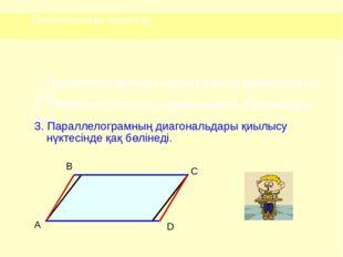 Параллелограмм қасиеттері 1. Параллелограмның қарама-қарсы қабырғалары тең.