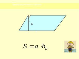 Параллелограммның ауданы а h а