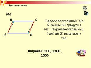 Ауызша есепте A B C D Параллелограмның бір бұрышы 50 градусқа тең. Параллелог