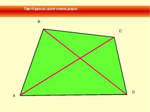 Төртбұрыш диагональдары A B C D