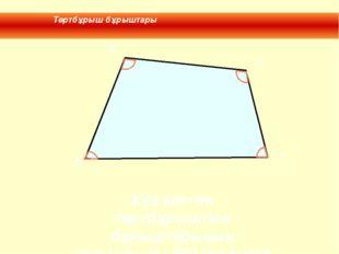 Төртбұрыш бұрыштары Кез келген төртбұрыштың бұрыштарының қосындысы 360 граду
