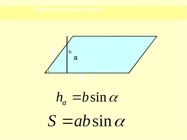 α а b Параллелограммның ауданы h а
