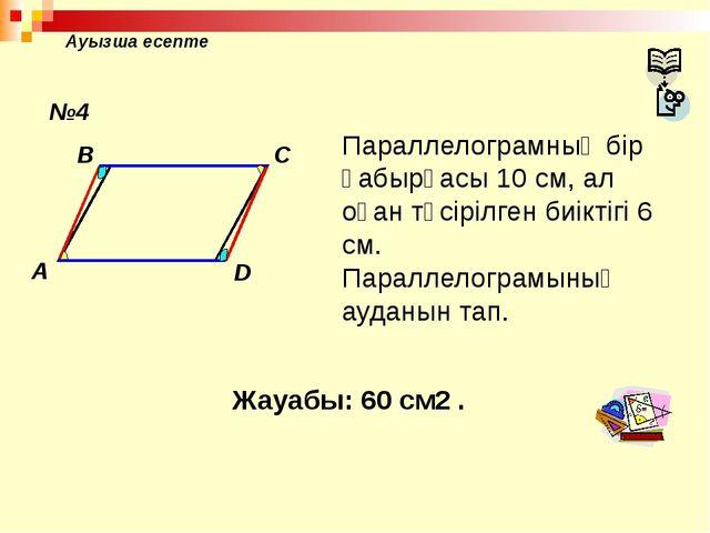 Ауызша есепте A B C D Параллелограмның бір қабырғасы 10 см, ал оған түсірілге...