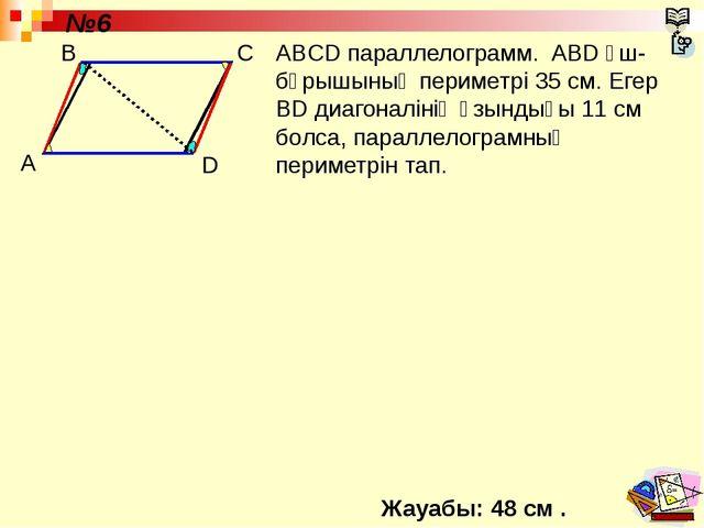 ABCD параллелограмм. ABD үш-бұрышының периметрі 35 см. Егер BD диагоналінің ұ...