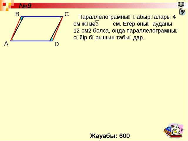 Параллелограмның қабырғалары 4 см және см. Егер оның ауданы 12 см2 болса, он...