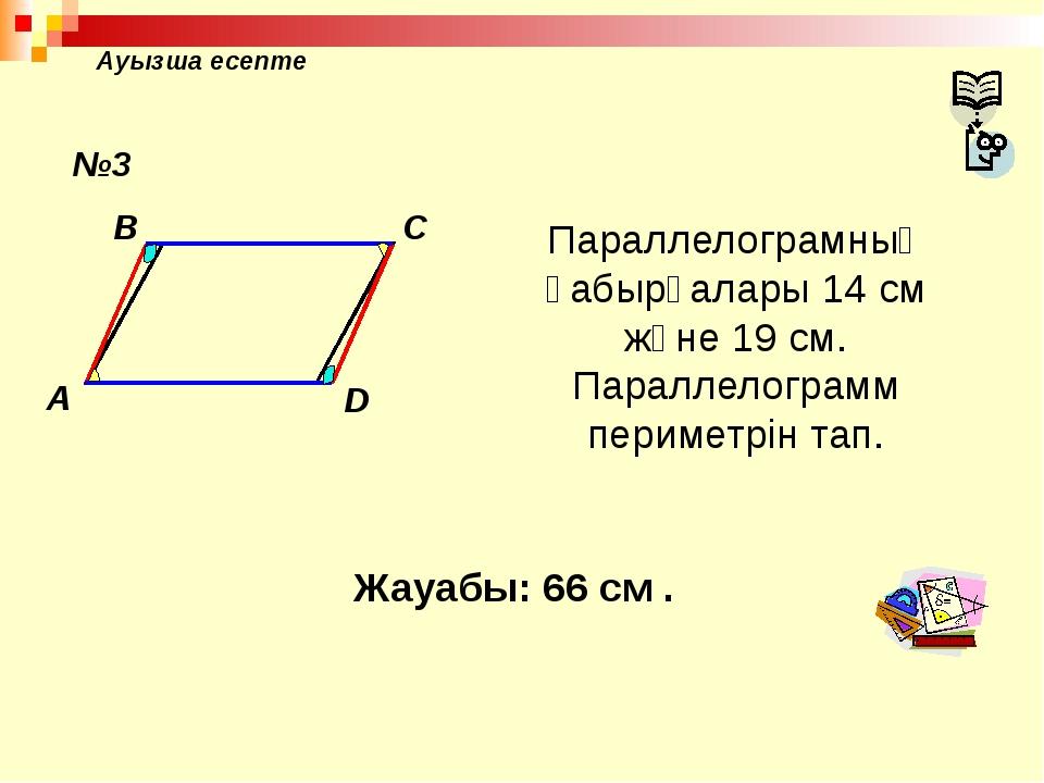 Ауызша есепте A B C D Параллелограмның қабырғалары 14 см және 19 см. Параллел...