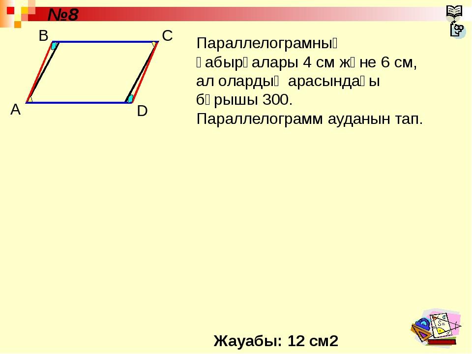 Параллелограмның қабырғалары 4 см және 6 см, ал олардың арасындағы бұрышы 300...