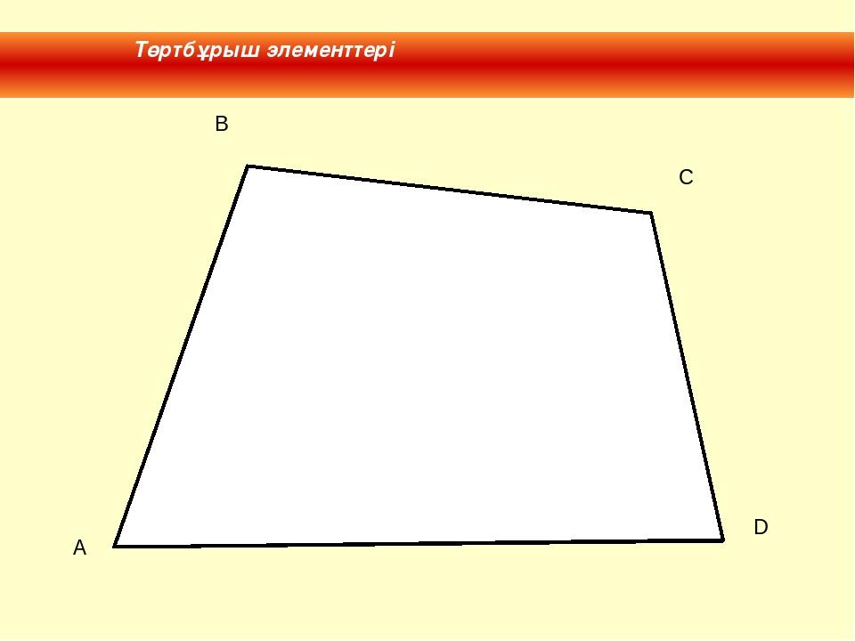 Төртбұрыш элементтері A B C D