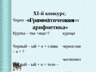 XI-й конкурс.  «Грамматическая арифметика»  Череп – п + муха =?         Кур