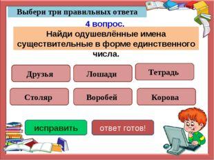4 вопрос. Найди одушевлённые имена существительные в форме единственного числ