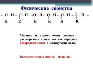…О - Н …О - Н …О - Н …О - Н …О - Н …О – Н … Н R Н R Н R Метанол и этанол очен