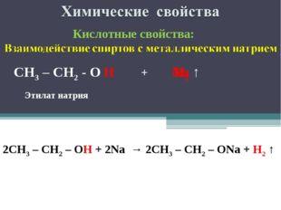 CH3 – CH2 - O H Na H2 ↑ Этилат натрия + 2CH3 – CH2 – OH + 2Na → 2CH3 – CH2 –