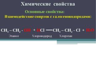 CH3 – CH2 - OН Этанол + Основные свойства: НCl Хлороводород CH3 – CH2 - Cl +