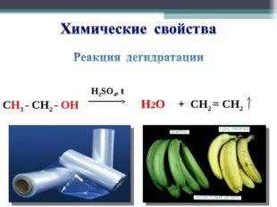 H2SO4, t СН3 - СН2 - ОН Н2О + СН2 = СН2