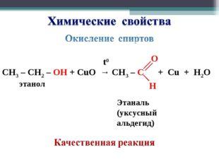 CH3 – CH2 – OH + CuO → CH3 – C + Cu + H2O t0 O H Этаналь (уксусный альдегид)