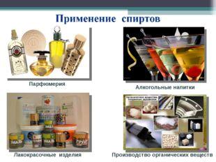 Парфюмерия Лакокрасочные изделия Алкогольные напитки Производство органически