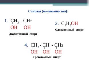 2. С2Н5ОН 1. СН2 – CH2 OH OH 4. СН2 - СН - СH2 OH OH OH Спирты (по атомности)