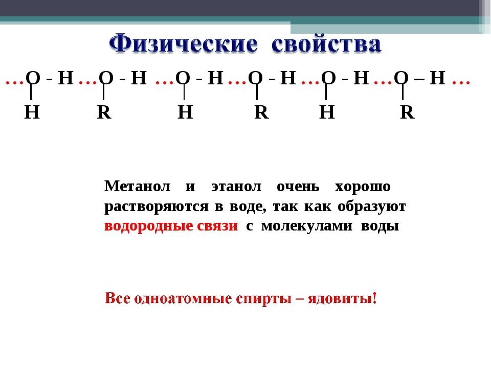 …О - Н …О - Н …О - Н …О - Н …О - Н …О – Н … Н R Н R Н R Метанол и этанол очен...