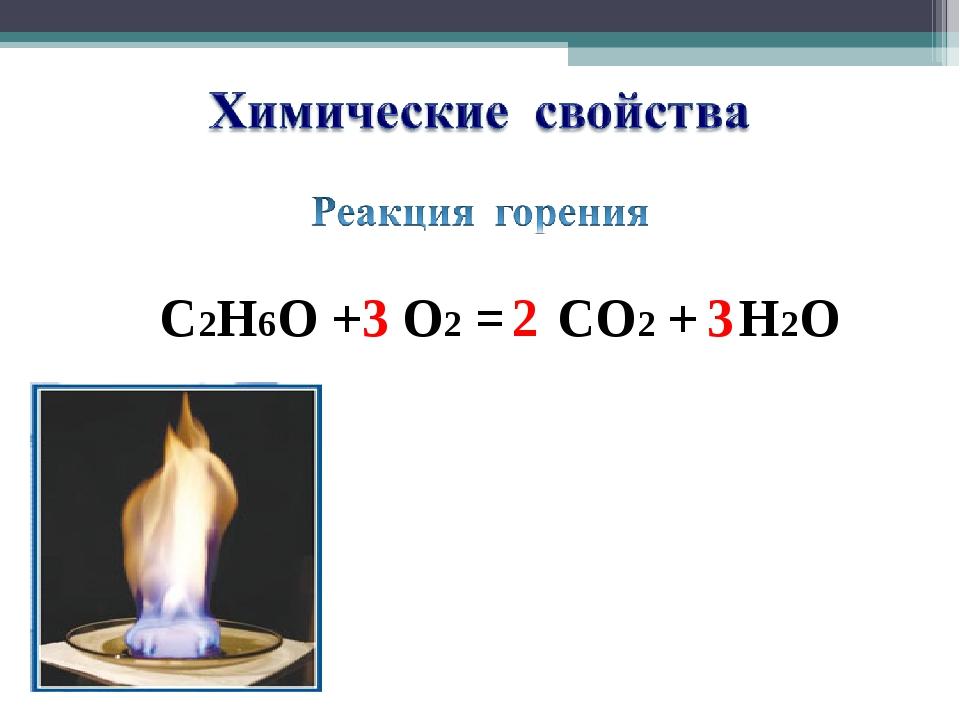 С2Н6О + О2 = СО2 + Н2О 3 2 3